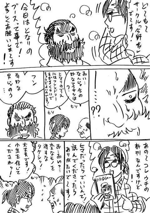 戦国コミケ17 (2)