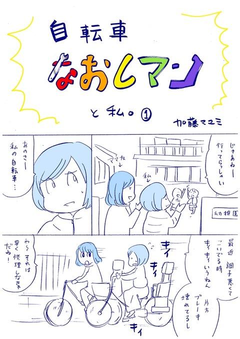 自転車なおしマン_001