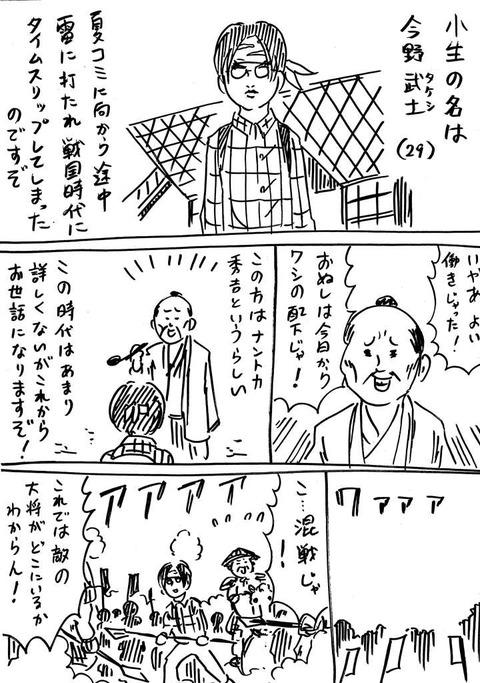 戦国コミケ2 (1)