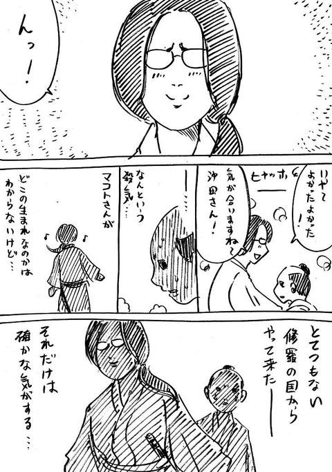 幕末レキジョ13話 (4)