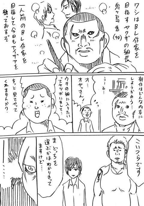 BL組長3 (1) - コピー