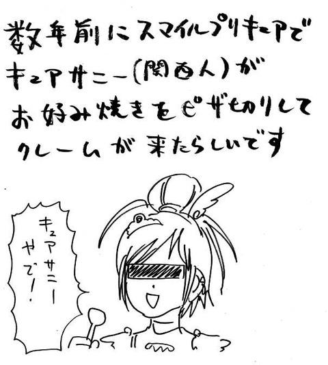 ピザ切り (2)