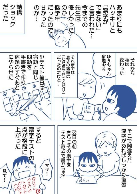 宿題_002