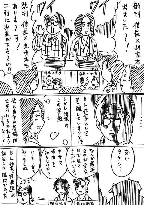 戦国コミケ18話 (4)