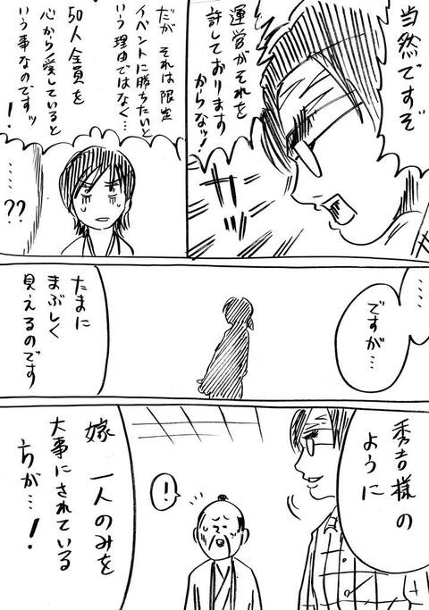 戦国コミケ11 (3)