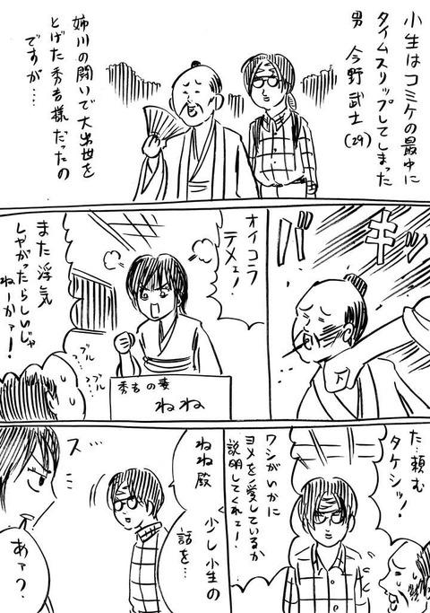 戦国コミケ11 (1)