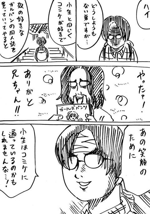 戦国コミケ6 (3)
