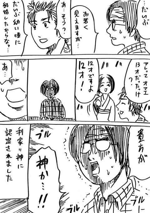 戦国コミケ8 (4)