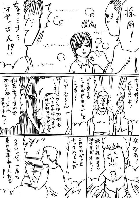 BL組長3 (2)