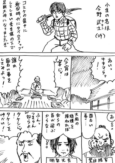 戦国コミケ5 (1)