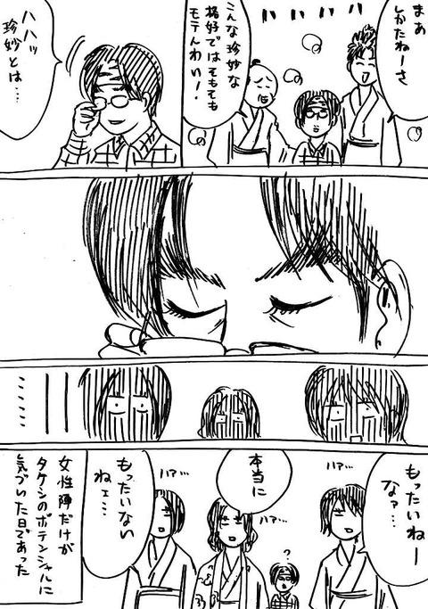 戦国コミケ19話 (4)