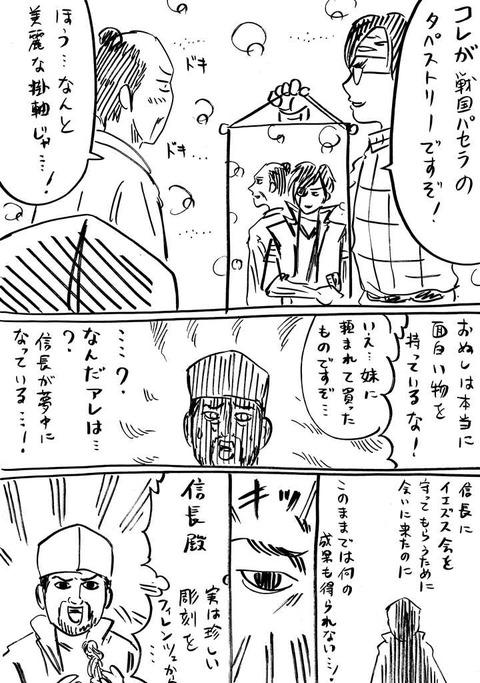 戦国コミケ12 (2)