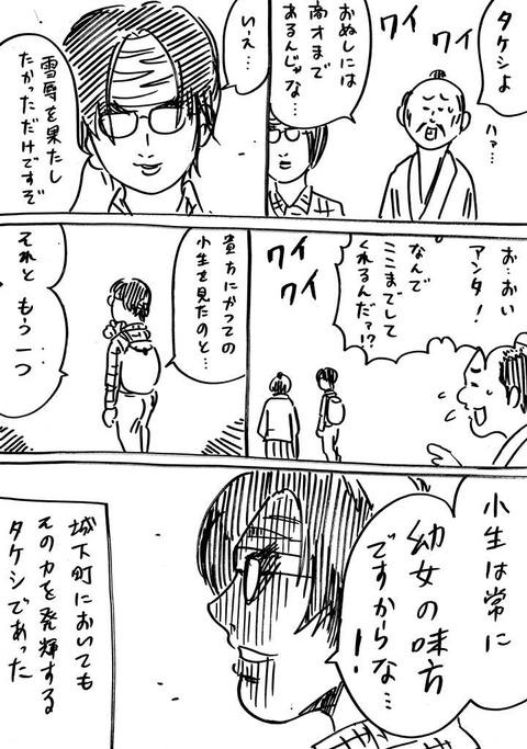 戦国コミケ7 (4)