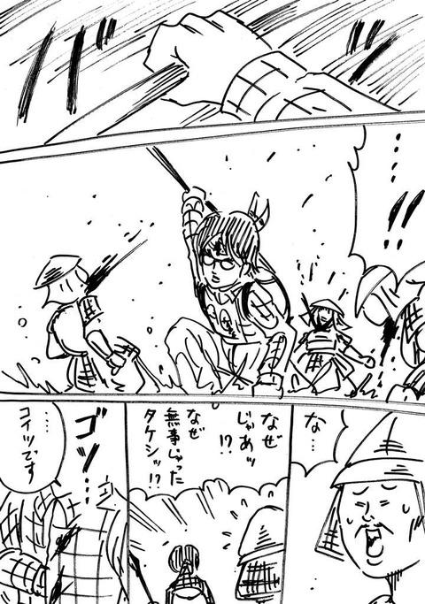 戦国コミケ9 (3)