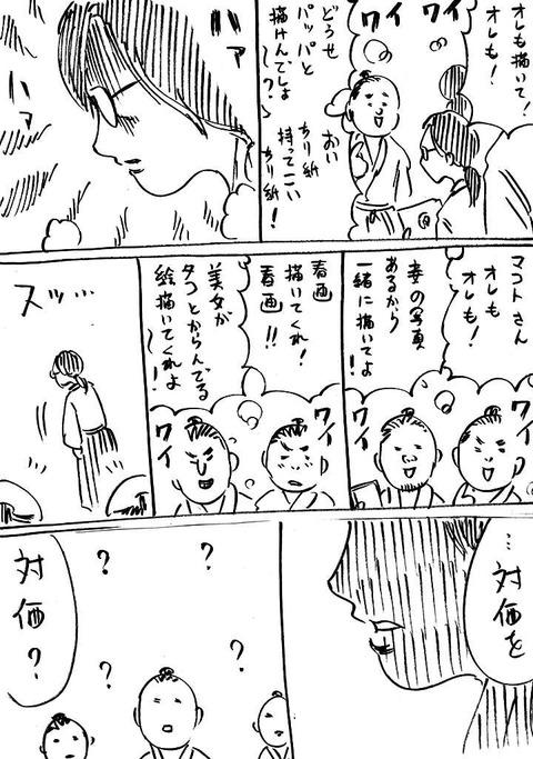 幕末レキジョ12 (2)