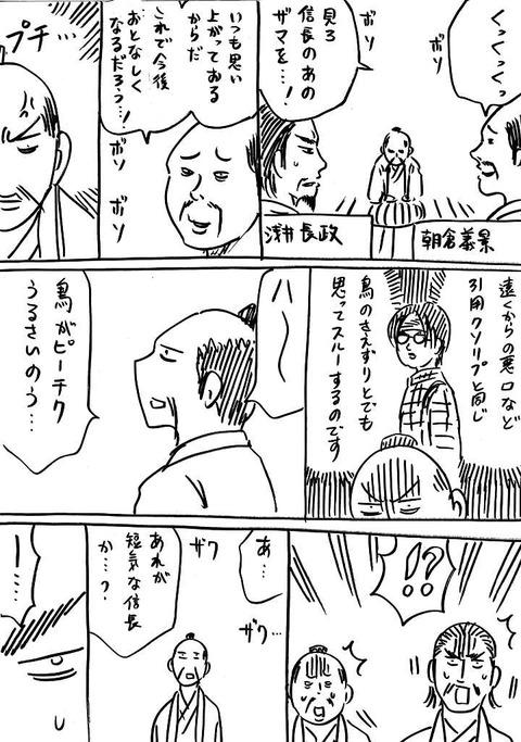 戦国コミケ14 (2)