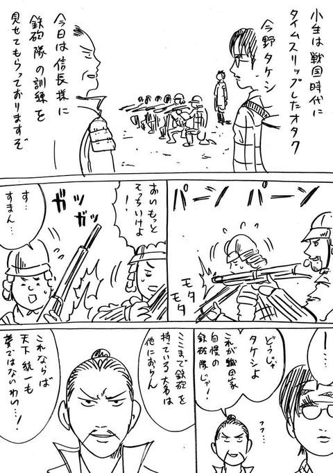 戦国コミケ20話 (1)