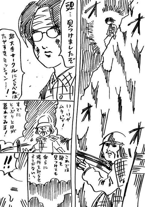 戦国コミケ13 (2)