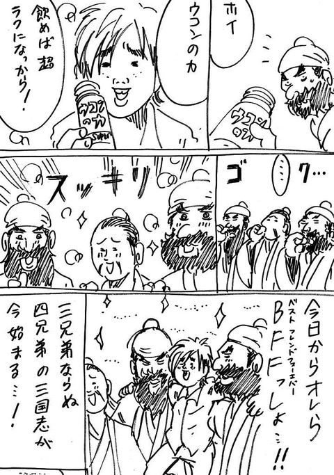 三国パリピ (4)