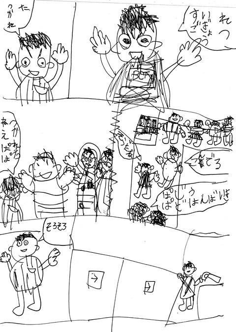 ゆうたフェス (1)