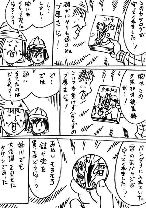 戦国コミケ9 (4)