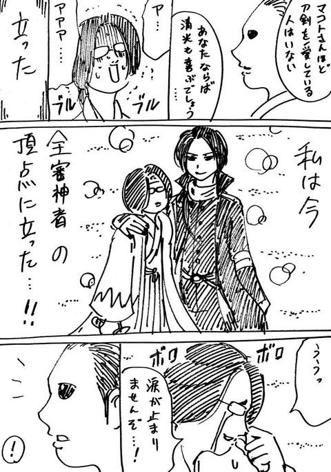 幕末レキジョ10 (2)