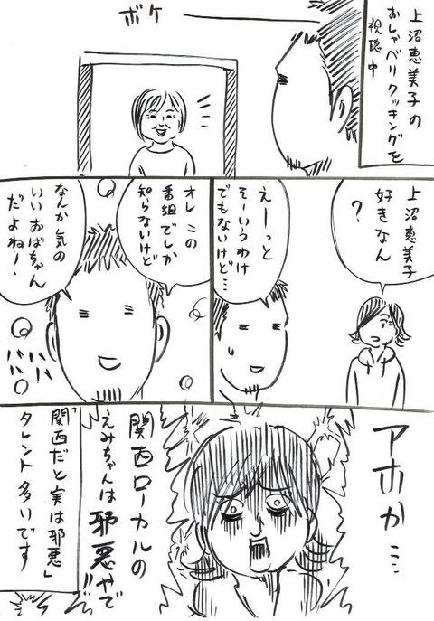 えみちゃん