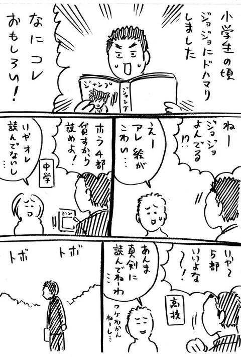 jojo (1)