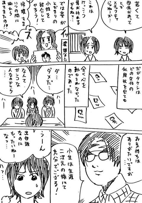 戦国コミケ19話 (3)