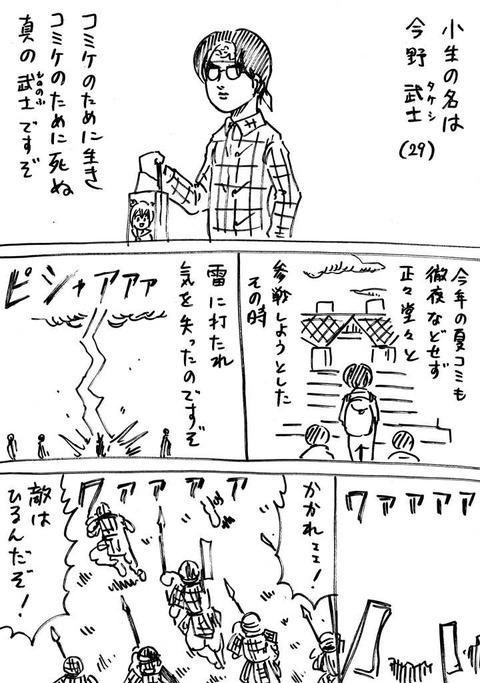 戦国コミケ (1)