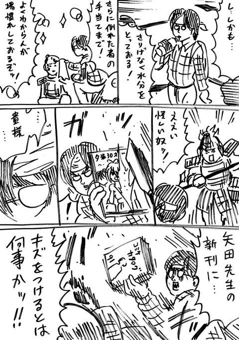 戦国コミケ (3)