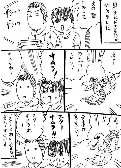 ドラクエ10