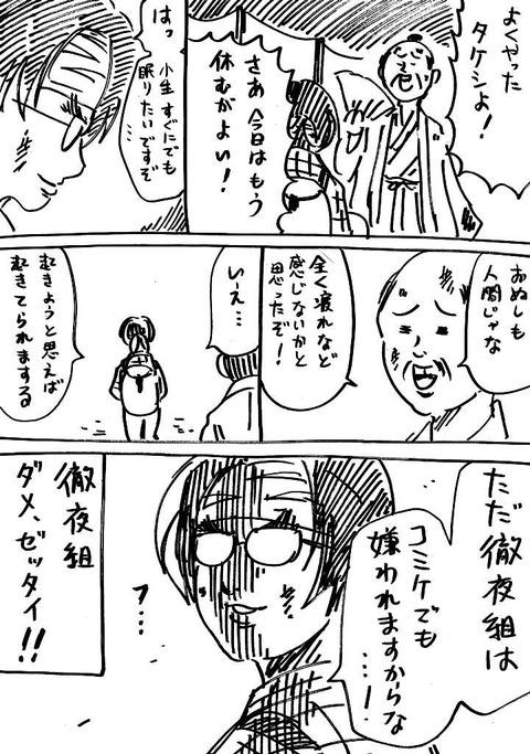 戦国コミケ13 (4)