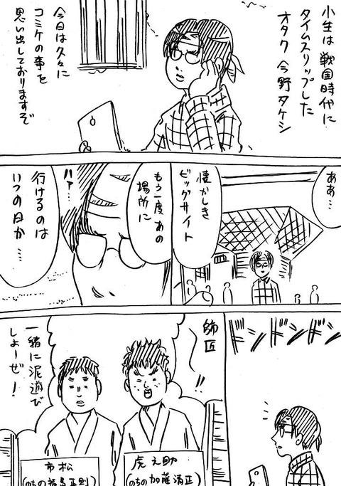 戦国コミケ21話 (1)