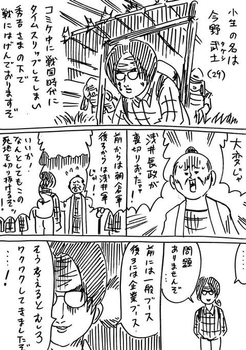 戦国コミケ4 (1)