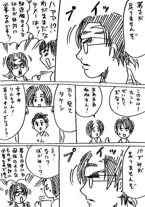 戦国コミケ19話 (2)