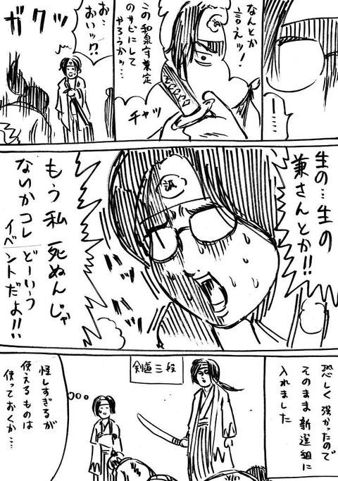 歴女新選組 (2)