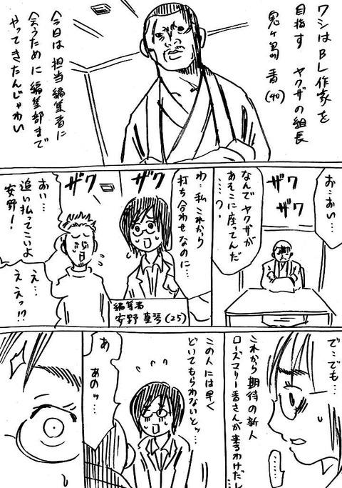 BL組長2 (1)