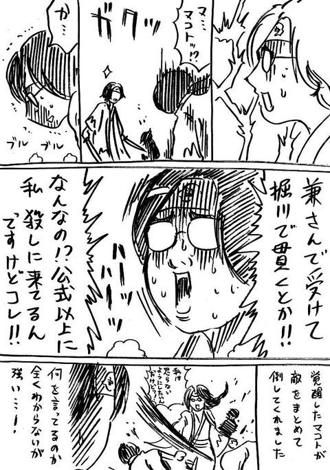 幕末レキジョ2 (2)