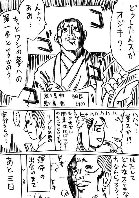 BL組長 (3)