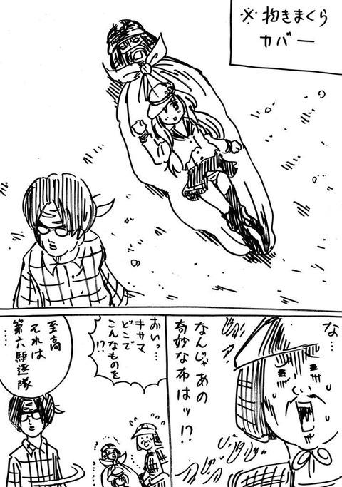 戦国コミケ2 (3)