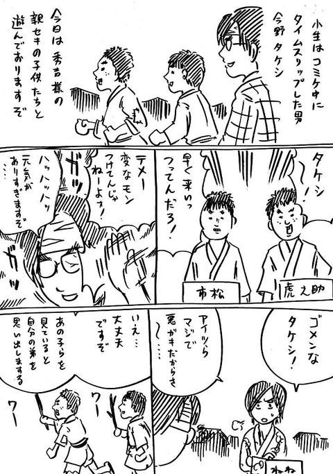 戦国コミケ16 (1)