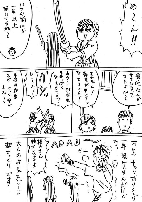 キックと剣道