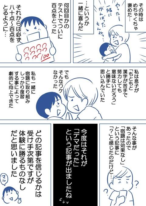 宿題_003