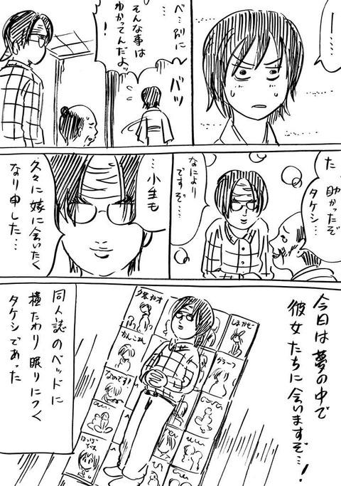 戦国コミケ11 (4)
