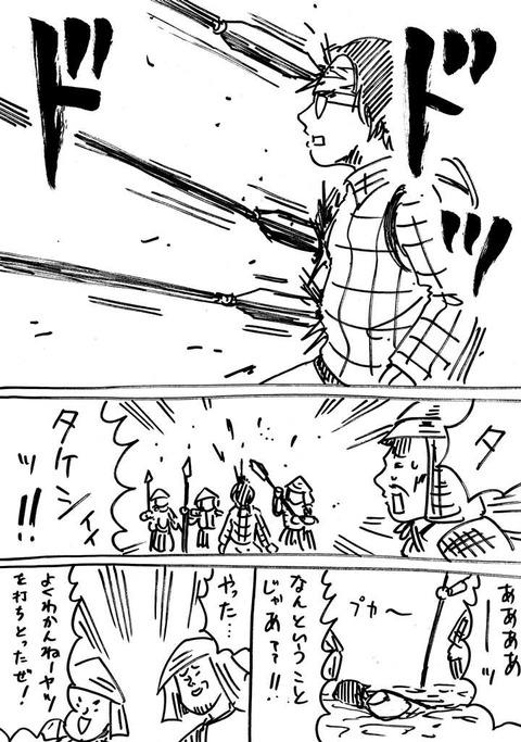戦国コミケ9 (2)
