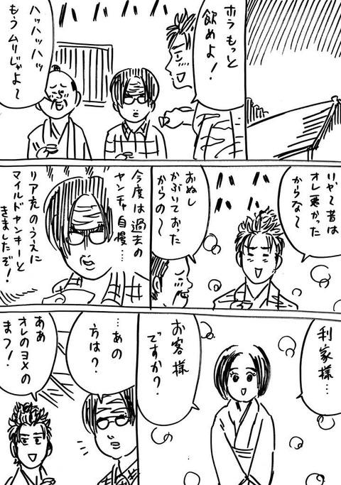 戦国コミケ8 (3)