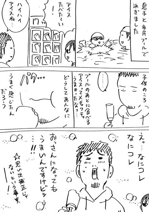 プール2 (1)