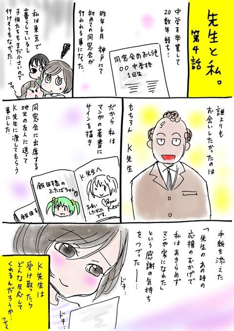 「先生と私」4