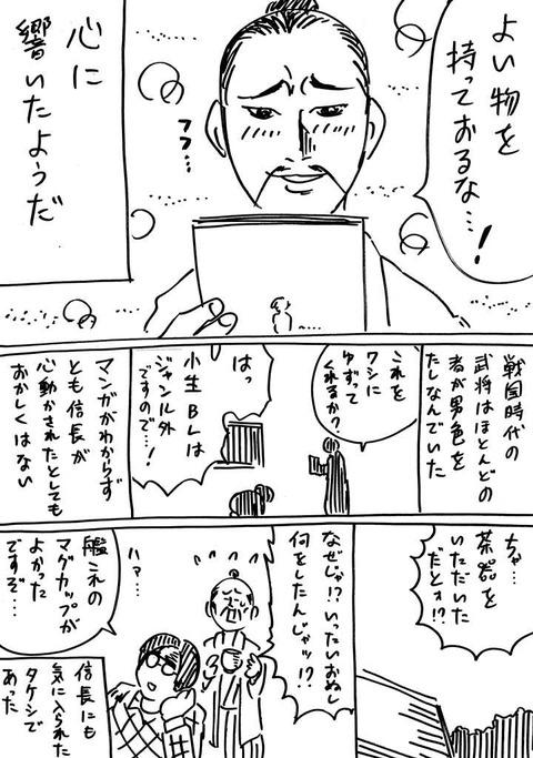 戦国コミケ3 (4)